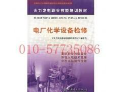 1-电厂化学设备检修-- 台前县越红火图书销售有限公司