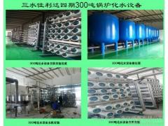 厂家供应和直销 电厂锅炉化学制水车间设备 大量案例考察制水车间设备系统-- 天津市诚一净化设备有限公司