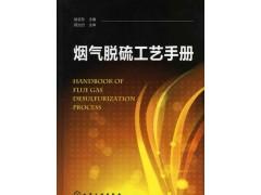 热工自动化水平+烟气脱硫工艺手册(配光盘)-- 北京知书达礼文化传播有限公司安徽分公司