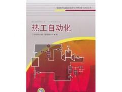 1000MW超超临界火电机组技术丛书 热工自动化/-- 北京越红火商贸有限公司