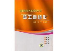 超超临界火电机组丛书 热工自动化/张华,孙奎明-- 北京越红火商贸有限公司