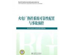 火电厂热控系统可靠性配置与事故预控/电力行业热工自动化技术委-- 北京越红火商贸有限公司