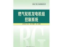 发电厂热工自动化技术丛书燃气轮机发电机组控制系统/章素华-- 北京越红火商贸有限公司