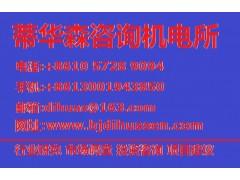 2014年输配电设备行业前景预测报告-- 北京蒂华森管理咨询有限公司