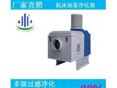 cnc油雾净化器 车间油污颗粒净化 厂家直供GZO-400A-- 深圳市高准科技有限公司