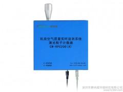 空气污染监测仪器 远程在线监测系统 赛纳威环境检测仪 CW-RPC200A 激光粒子计数器-- 深圳市赛纳威环境科技有限公司