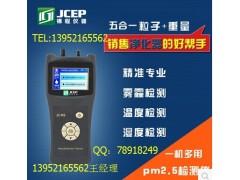 空气污染监测仪器pm2.5检测仪 M9检测仪2015北京雾霾严重-- 徐州锦程环保仪器有限公司