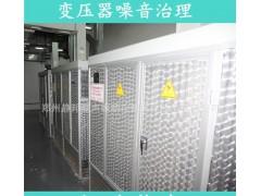 地下室变压器噪音消除|静邦噪音治理|环保监测达标噪声治理项目-- 郑州静邦噪声振动控制工程技术有限公司