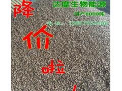 生物燃料颗粒 木屑颗粒 4800大卡 生物质能源燃料-- 永康市达摩工贸有限公司