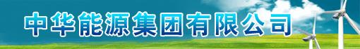 中华能源集团