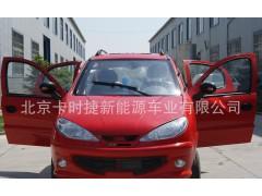 电动车代理 电动车加盟 四轮电动车 电动汽车 电动四轮车 新能源汽车  新能源电动汽车-- 北京卡时捷新能源车业有限公司