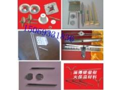 高温锚固件陶瓷棒菱形件穿筋角铁-- 山东淄博耀星耐火保温材料工程公司