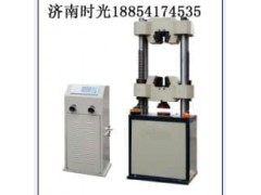 WES-300B数显式液压万能试验机-- 济南时光试验仪器有限公司