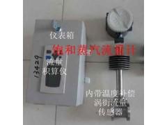 DN65mm锅炉蒸汽流量计-- 沧州贝特仪器仪表有限公司