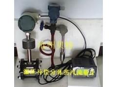 DN32mm蒸汽锅炉流量计-- 沧州贝特仪器仪表有限公司