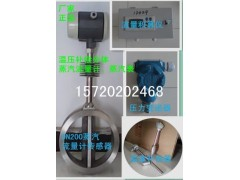 dn80mm涡街型蒸汽锅炉流量计耐温-- 沧州贝特仪器仪表有限公司