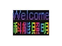 LED数码显示屏-- 中山市力创LED数码科技有限公司