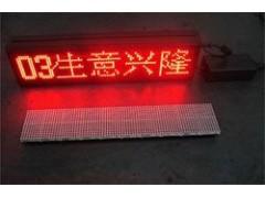 LED条屏 广告屏-- 深圳市联凯科技有限公司