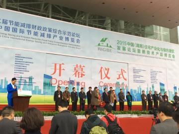 第二届节能减排财政政策综合示范论坛暨中国国际节能减排产业博览会