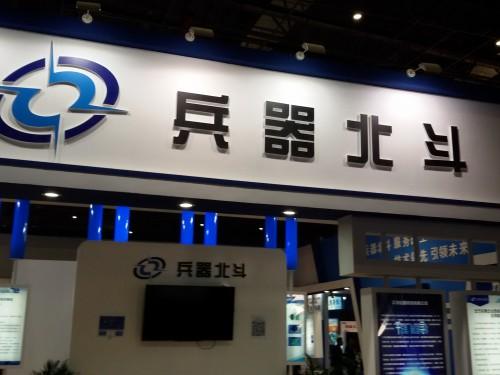 2015工业博览会