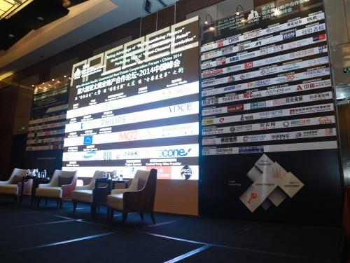 第六届亚太商业地产合作论坛.2014中国峰会 (1)
