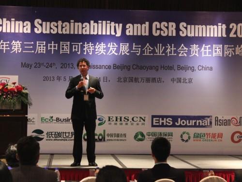 2013年第三届中国可持续发展与企业社会责任国际峰会 (3)