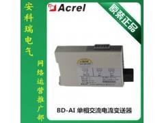 BD-AI 单相交流电流变送器 【安科瑞】 原厂正品 厂家销-- 江苏安科瑞电器制造有限公司节能控制分公司