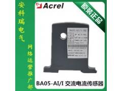 BA05-AI/I 交流电流传感器 4-20mA输出抗干扰强-- 江苏安科瑞电器制造有限公司节能控制分公司