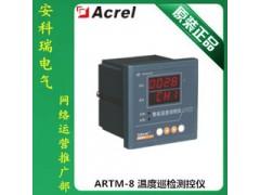 厂家供应 精度等级0.5级ARTM温度巡检测控仪 量大从优-- 江苏安科瑞电器制造有限公司节能控制分公司
