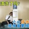 怎么清洗消毒饮水机?用什么牌子好?格科家电清洗诚招南京代理