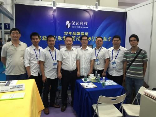 广州保瓦电子科技有限公司2015深交会