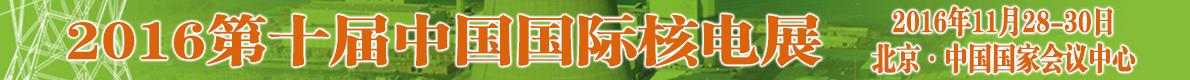 2016第十届中国国际核电工业装备展览会