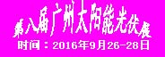 2016第八届广州国际太阳能光伏展览会