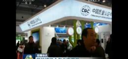 2016年中国低碳产业及节能环保展览会-9月12-14日