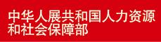 中华人展共和国人力资源和社会保