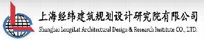 上海经纬建筑规划设计研究院