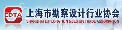 上海市勘察设计行业协会