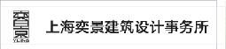 上海奕景建筑设计事务所门