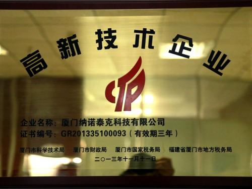 高新技术企业厦门纳诺泰克科技有限公司 (1)