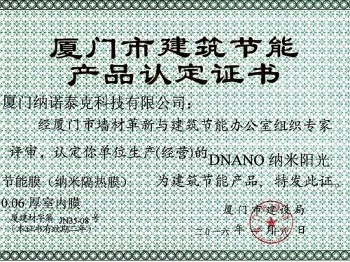 厦门市建筑节能产品认定证书 (1)