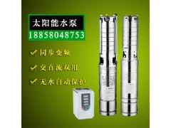 太阳能高速深井泵 3SSW2.7-52-550 太阳能水泵厂-- 浙江创美机电有限公司