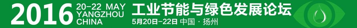 2016工业节能与绿色发展论坛-扬州峰会