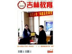 超一流环保期刊:吉林教育杂志信息-- 课程教育研究杂志社