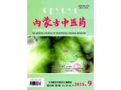 内蒙古中医药杂志社超一流信息-- 课程教育研究杂志社