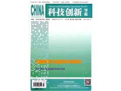 一流期刊:科技创新导报杂志供应服务-- 课程教育研究杂志社