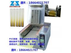 耐黄变试验箱 灯泡耐黄变老化试验机 橡胶热老化试验箱-- 东莞市卓胜机械设备有限公司