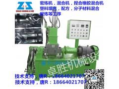 供应10L-150L密炼机大型生产密炼机75L强力加压密炼机-- 东莞市卓胜机械设备有限公司