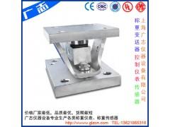 称重模组、防爆模组/模块、反应釜称重模块-- 上海广志仪器设备有限公司