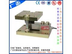 防爆称重模块、0.5-20T称重模块BS-TW系列-- 上海广志仪器设备有限公司