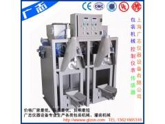 双嘴气动阀口袋包装机、自流坪砂浆包装机、矿石粉包装机-- 上海广志仪器设备有限公司